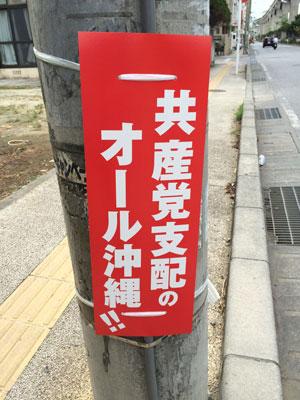 共産党支配のオール沖縄!!