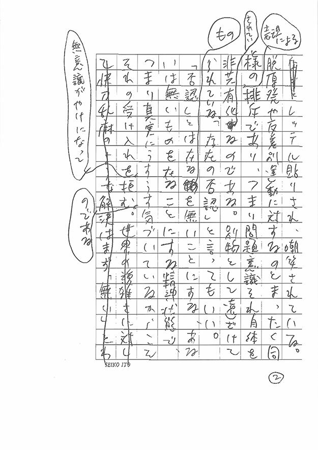 seikoito_2.jpg
