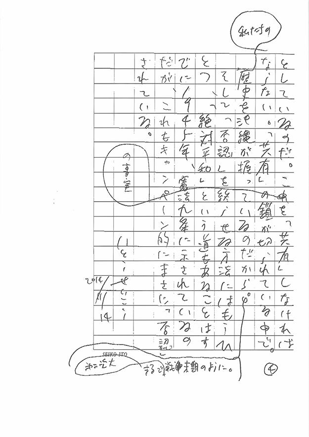 seikoito_4.jpg